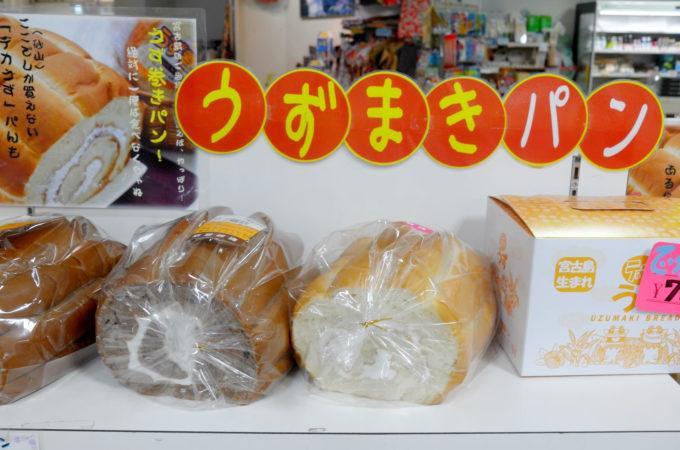半斤の「うずまきパン」