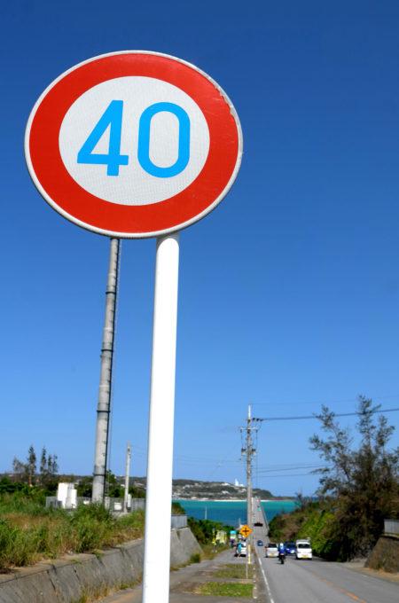 古宇利大橋手前の道路と速度規制の標識