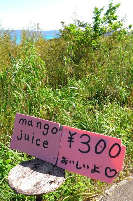 マンゴージュースの看板