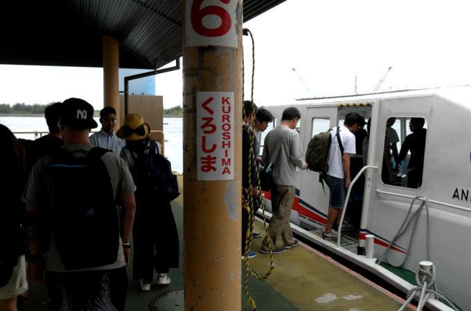 離島ターミナルで黒島行きの高速船に乗る乗客