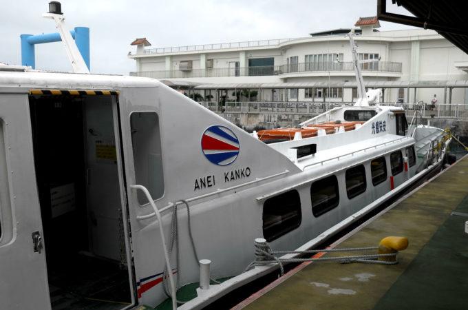 離島ターミナルに停泊している高速船