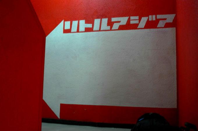 ゲストハウス「リトルアジア」の入り口