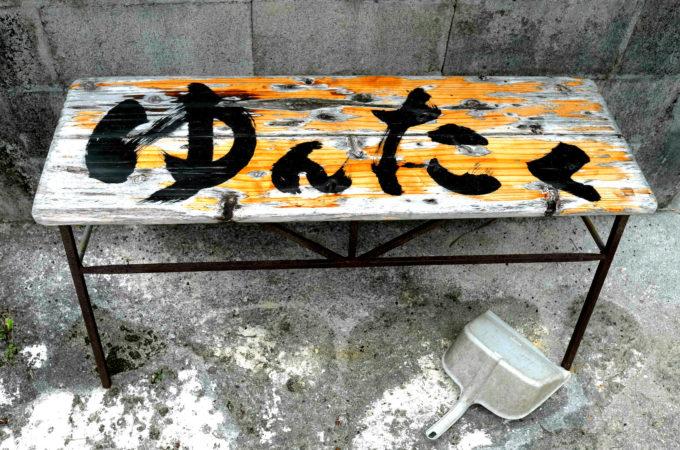 今泊の路地にあったベンチ