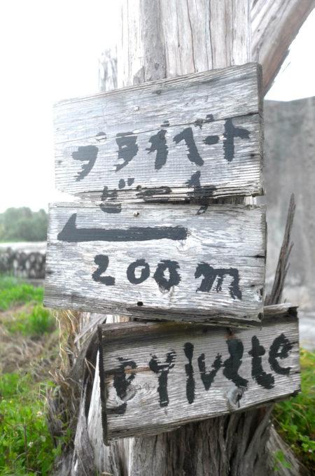 島の朽ちた標識