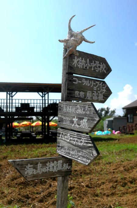島の目的地別標識