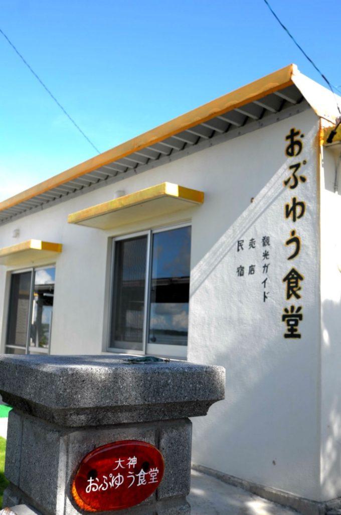 大神島『おぷゆう食堂』