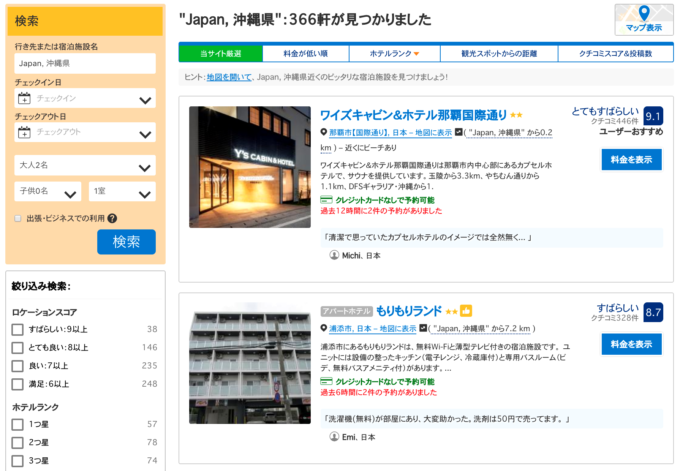 「Booking.com」のホテル紹介サイト