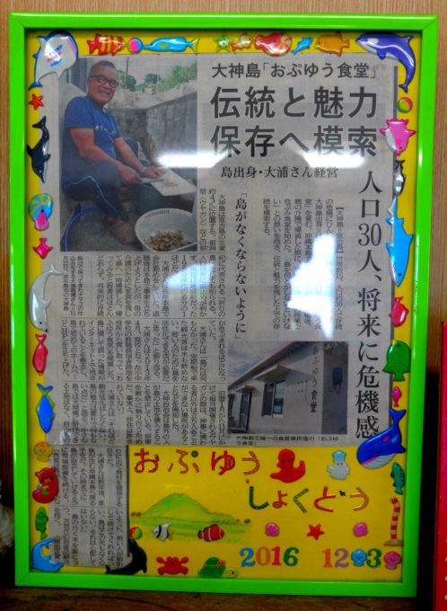 「おぷゆう食堂」を紹介した新聞記事