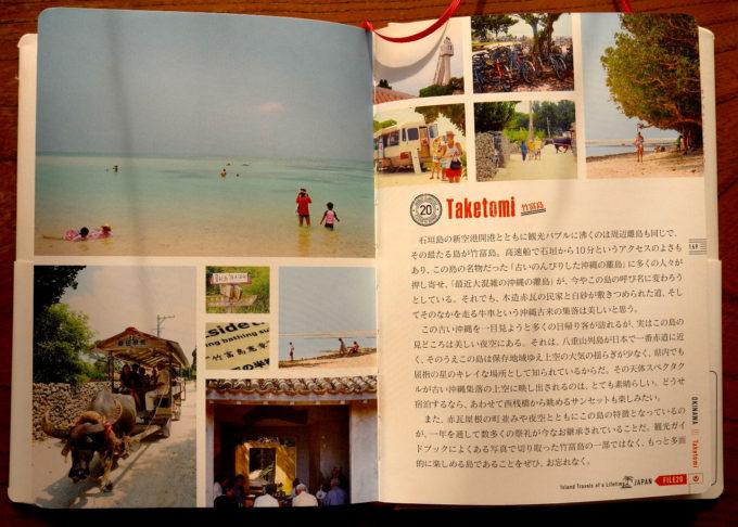 『人生を変える南の島々。日本編』竹富島解説ページ