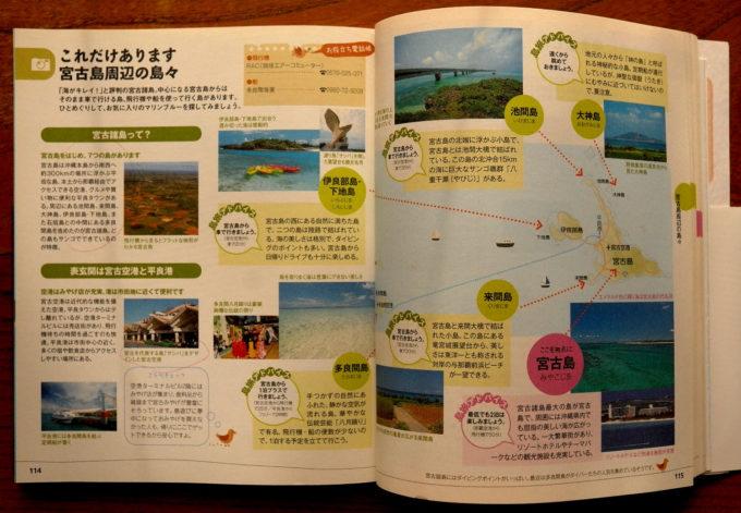 『ことりっぷ』宮古島の周辺離島紹介ページ
