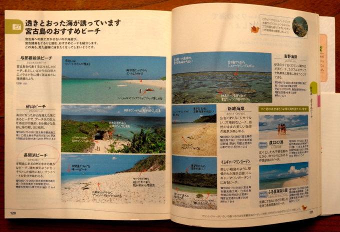 『ことりっぷ』宮古島おすすめビーチページ