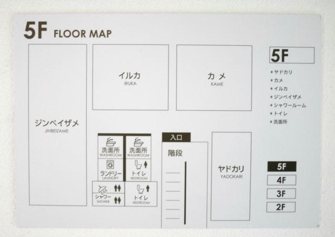 5階フロアの見取図