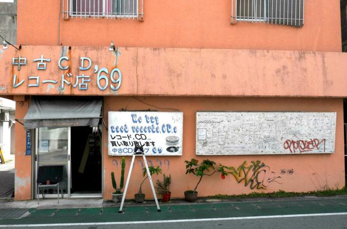 中古CD・レコード店