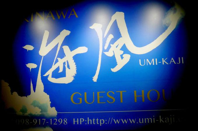 ゲストハウス「海風」入り口横の看板
