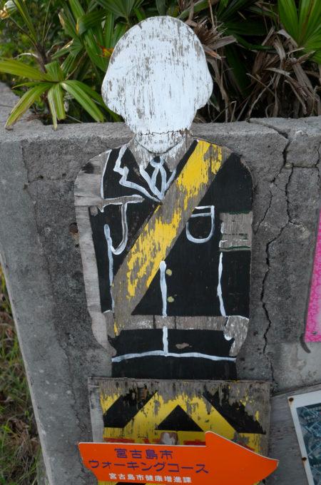 「まもるくん」のウォーキングコース標識