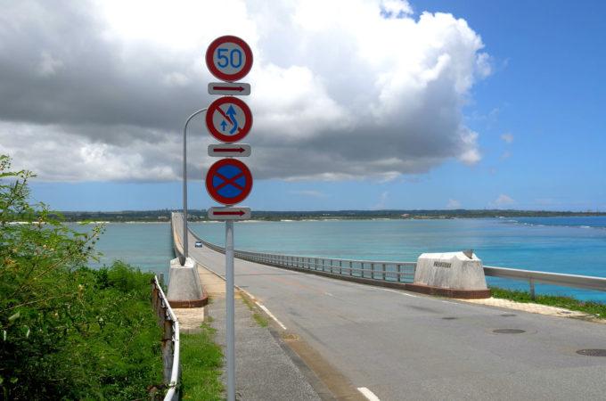 来間大橋!宮古島が奥に見えます