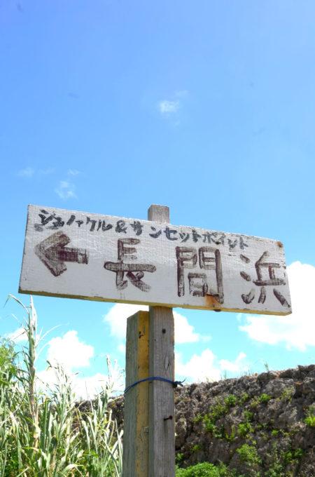 長間浜の方向を示す看板