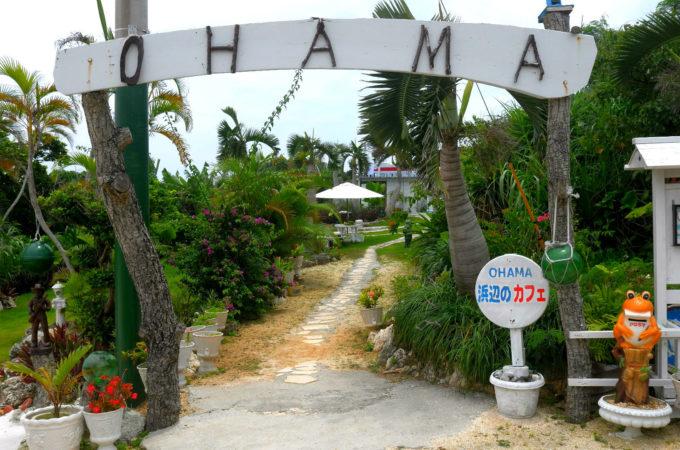 「OHAMAテラス」の入り口