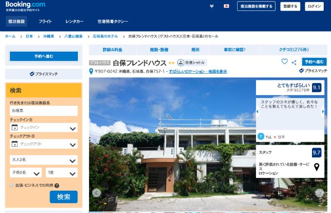 Booking.comの画面