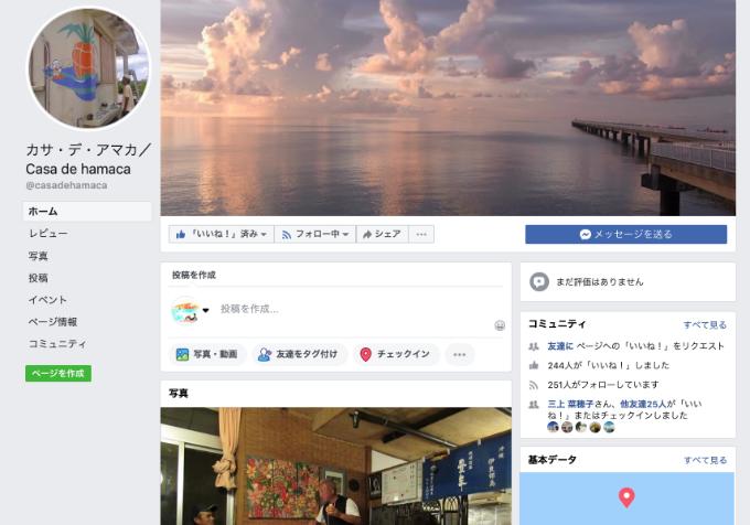 「カサ・デ・アマカ」のフェイスブックページ