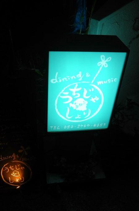 暗闇に映える電気ボックス看板