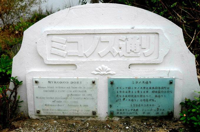 ギリシアのミコノス島と姉妹盟約締結記念碑