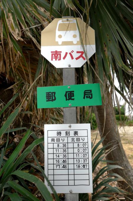 集落にあるバス停