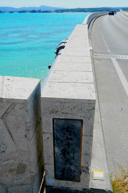古宇利大橋の石碑