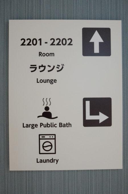 2階の案内表示