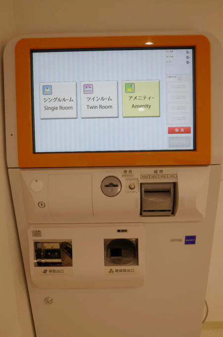 客室料金自動販売機
