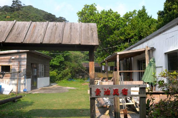 「かまかど荘」の素泊まり民宿棟