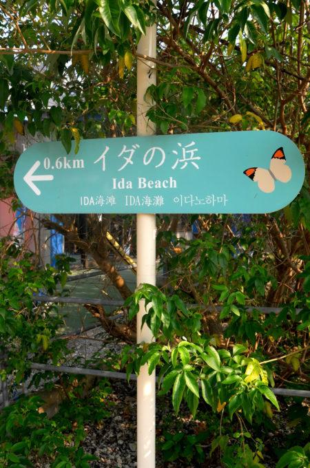 浜近くの案内標識