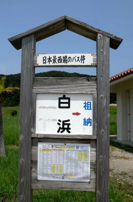 日本最西端のバス停「白浜」