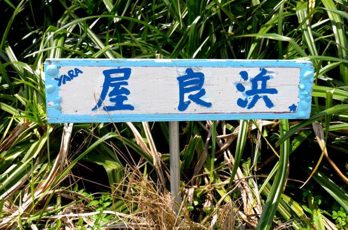 屋良浜の道案内看板