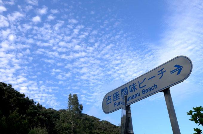 ビーチへの案内板がある山の頂上