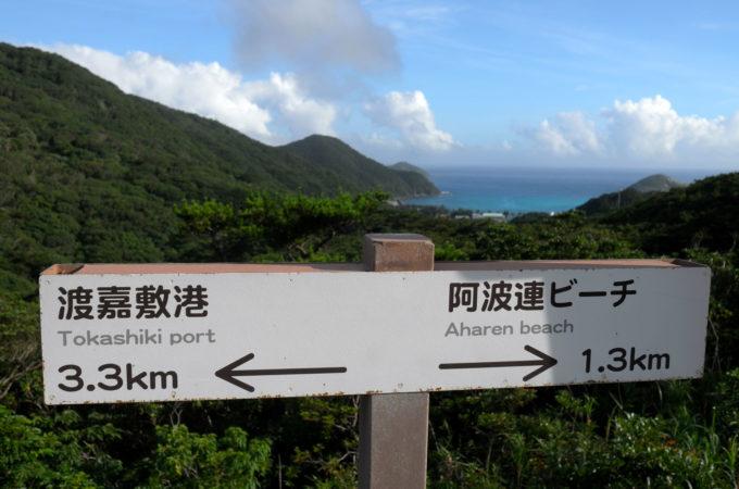 阿波連ビーチを見下ろす高さにある標識