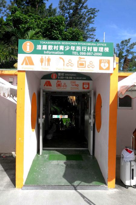 キャンプ場の管理棟