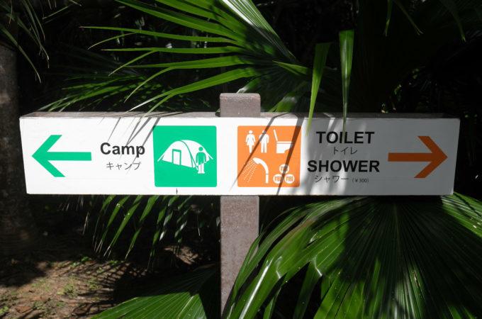 キャンプ場の標識