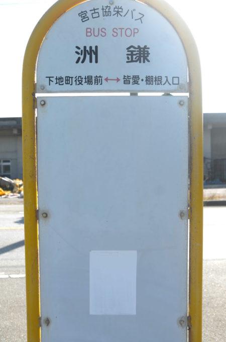 「洲鎌」バス停