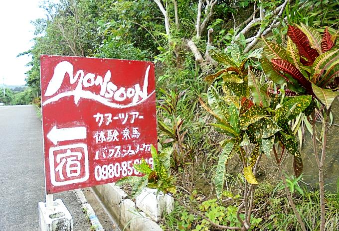 「モンスーン」の標識看板