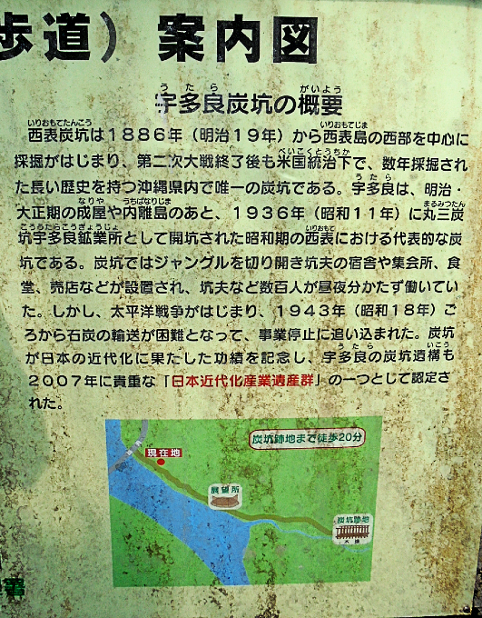 ウタラ炭鉱跡 案内図