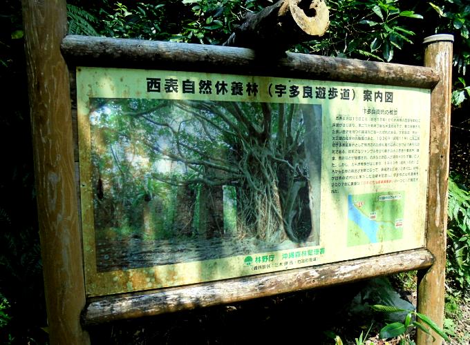 ウタラ炭鉱跡の案内板