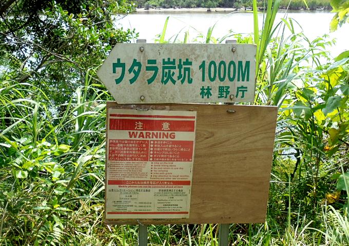 ウタラ炭鉱跡の標識