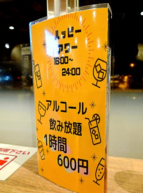 1時間600円!飲み放題の広告