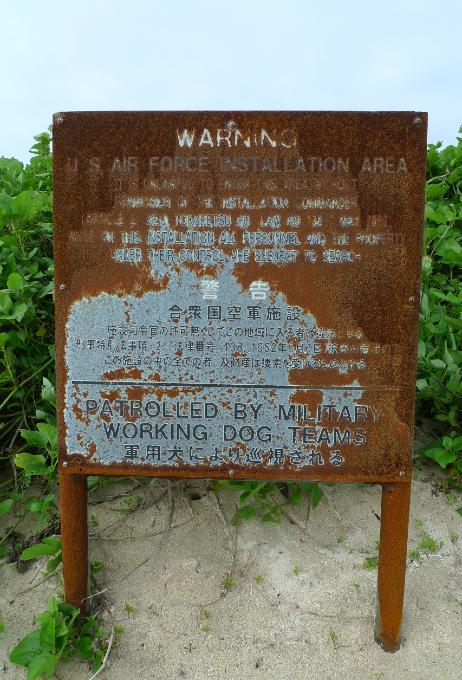 米軍施設への立ち入りを禁止する標識