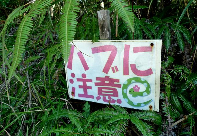 「ハブに注意」と書かれた看板