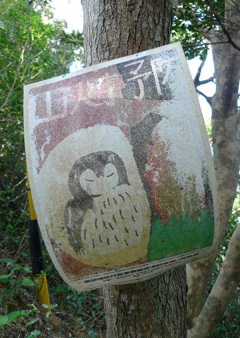 フクロウのイラストと「山火事予防」と書かれたポスター