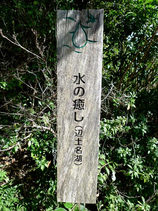 「水の癒し」と書かれた板