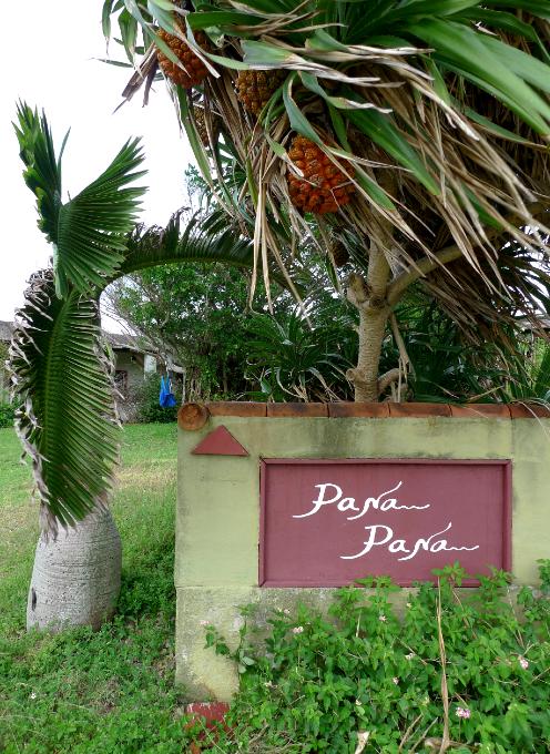 エントランスにある「PaNaPaNa」と書かれた看板